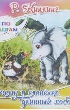 Редьярд Джозеф Киплинг - Почему у слоненка длинный хобот