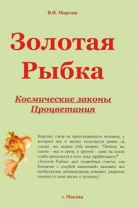 Рецензия на книгу золотая рыбка 1100