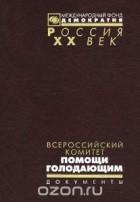 - Всероссийский комитет помощи голодающим
