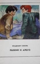 Владимир Соболь - Рыжий и Арбуз