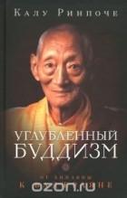 Калу Ринпоче - Углубленный буддизм. От Хинаяны к Ваджраяне