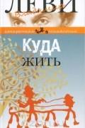 Владимир Леви - Куда жить