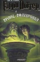 Ролинг Дж. — Гарри Поттер и Принц-полукровка