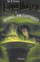 Ролинг Дж. - Гарри Поттер и Принц-полукровка