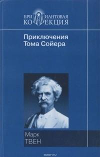 Марк Твен - Приключения Тома Сойера. Приключения Гекльберри Финна (сборник)