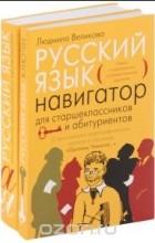 Людмила Великова - Русский язык. Навигатор для старшеклассников и абитуриентов. В 2 книгах (комплект из 2 книг)