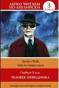 Герберт Уэллс - The Invisible Man / Человек-невидимка. Уровень 3