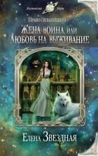 Елена Звездная — Жена воина, или Любовь на выживание