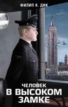 Филип Дик - Человек в высоком замке