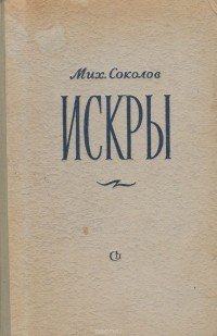 Михаил Соколов - Искры