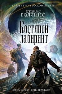 Джеймс Роллинс - Костяной лабиринт