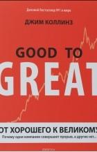 Джим Коллинз - От хорошего к великому. Почему одни компании совершают прорыв, а другие нет...