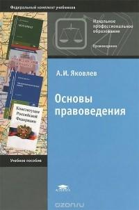 Яковлев А.И. - Основы правоведения. Учебное пособие