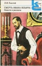 Лев Толстой - Смерть Ивана Ильича. Повести и рассказы (сборник)