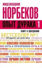 Мирзакарим Норбеков - Опыт дурака, или Ключ к прозрению. Как избавиться от очков