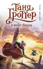 Дмитрий Емец - Таня Гроттер и молот Перуна