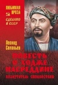 Леонид Соловьев - Повесть о Ходже Насреддине. Возмутитель спокойствия