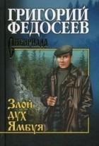 Григорий Федосеев - Злой дух Ямбуя