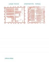 Альдо Росси - Архитектура города
