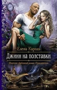 Елена Кароль - Джинн на полставки