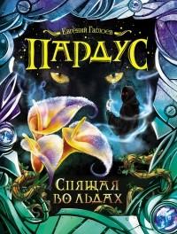 Евгений Гаглоев - Пардус. Книга 3. Спящая во льдах