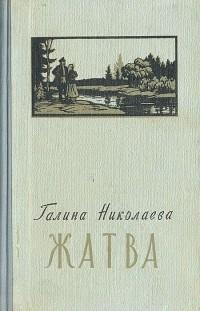 Галина Николаева - Жатва