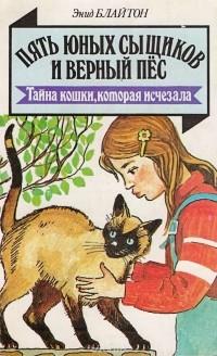 Энид Блайтон - Пять юных сыщиков и верный пёс. Тайна кошки, которая исчезала