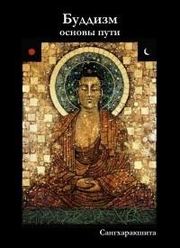 Сангхаракшита - Буддизм: основы пути