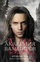 Райчел Мид - Академия вампиров. Кровные узы. Книга 5. Серебряные тени