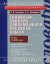 - Толковый словарь современного русского языка