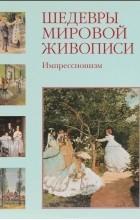 Наталия Скоробогатько - Шедевры мировой живописи. Импрессионизм