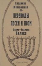 Владимир Жаботинский - Переводы песен и поэм Хаима-Нахмана Бялика