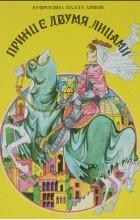 Еуфросина Арион - Принц с двумя лицами