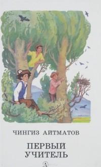 Чингиз Айтматов - Первый учитель
