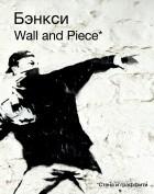 Бэнкси  - Бэнкси: Wall and Piece