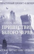 Кларк Эштон Смит - Пришествие белого червя