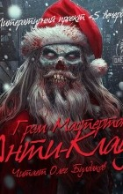 Грэм Мастертон - Анти-Клаус