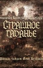 Александр Бестужев-Марлинский - Страшное гаданье