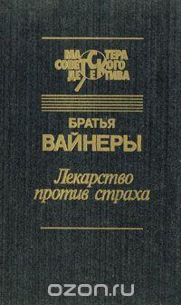 Аркадий Вайнер, Георгий Вайнер - Лекарство против страха (сборник)