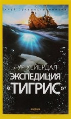 "Тур Хейердал - Экспедиция ""Тигрис"""