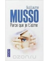 Гийом Мюссо - Parce que je t'aime