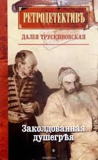 Трускиновская Далiя - Заколдованная душегръя