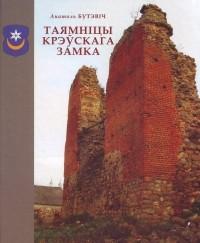 Анатоль Бутэвіч - Таямніцы Крэўскага замка