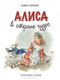 Алиса в стране чудес рецензии на книгу 1593