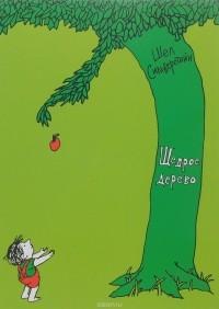 Шел Сильверстайн - Щедрое дерево