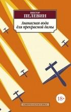 Виктор Пелевин - Ананасная вода для прекрасной дамы (сборник)