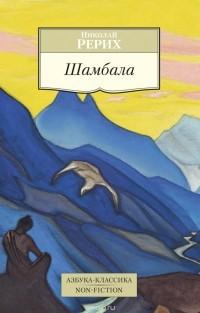 Николай Рерих - Шамбала