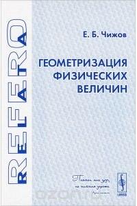 Евгений Чижов - Геометризация физических величин