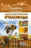 Руцкая Т.В. - Самый полный справочник пчеловода
