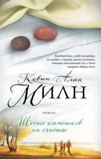 Кевин Алан Милн - Шесть камешков на счастье